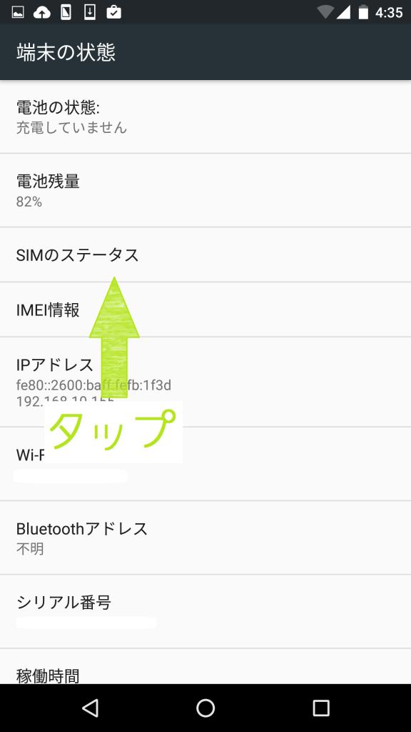 Screenshot_20160216-043554